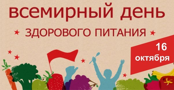 Всемирный день здорового питания