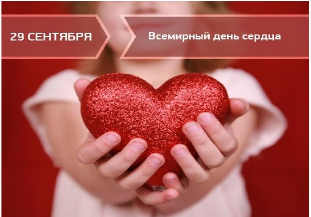 29 сентября – Всемирный день сердца 2020