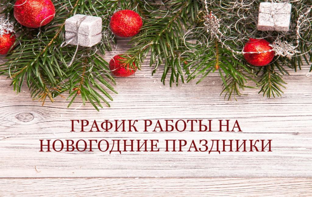 График работы на выходные и новогодние праздники